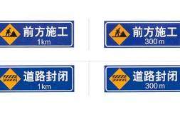 江西交通标牌